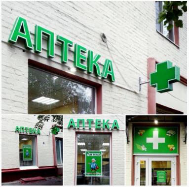 Аптечный крест и вывеска аптека в москве от производителя