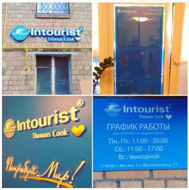 Изготовление наружной и внутренней рекламы для Intourist