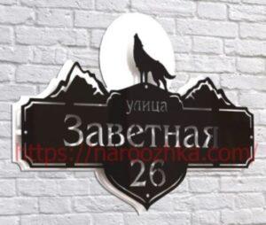 Табличка на стену дома с адресом