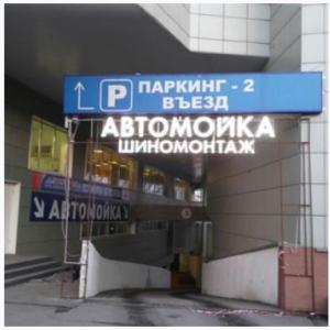 Уличная реклама для паркинга, автомойки и шиномонтажа