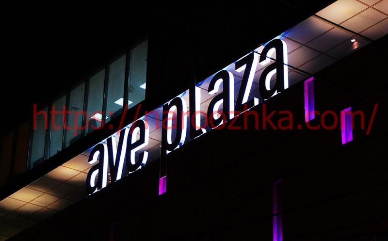Торцевая подсветка черных световых букв на вывеске