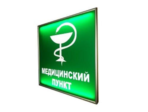 вывеска медицинский пункт