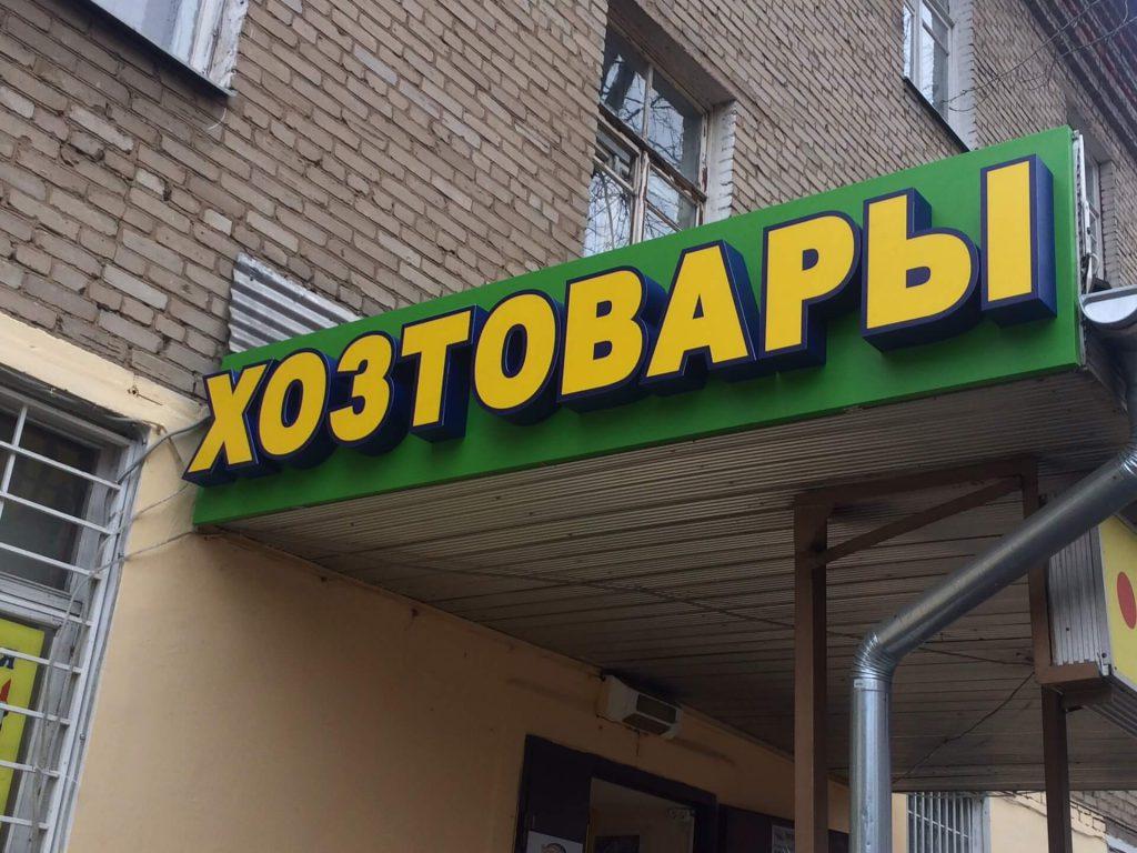 от 20 000 рублей Наружная реклама из 9 символов высотой 45 см черно-желтого цвета на зеленом фоне. В наличии в Москве!