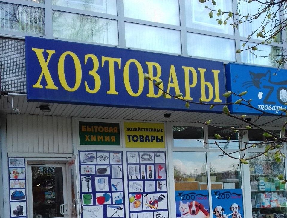 от 15 000 рублей Световой короб с 2D печатью названия вида деятельности на пластиковой панеле.
