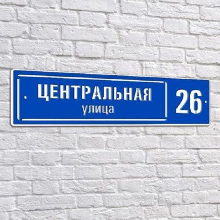 классическая адресная табличка