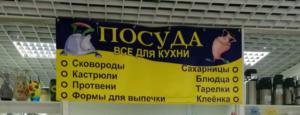 магазин посуда табличка с перечнем товаров