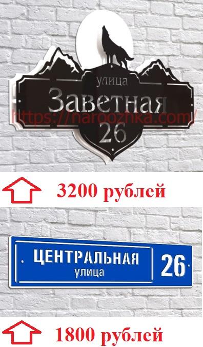 примеры табличек с указанием адреса дома