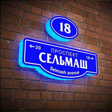 улица и номер дома с подсветкой