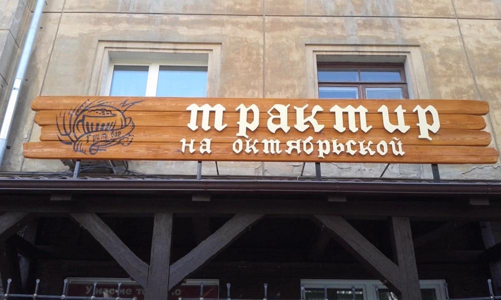 от 15 000 рублей Кафе - бар пивной направленности. Стильная, понятная и недорогая вывеска