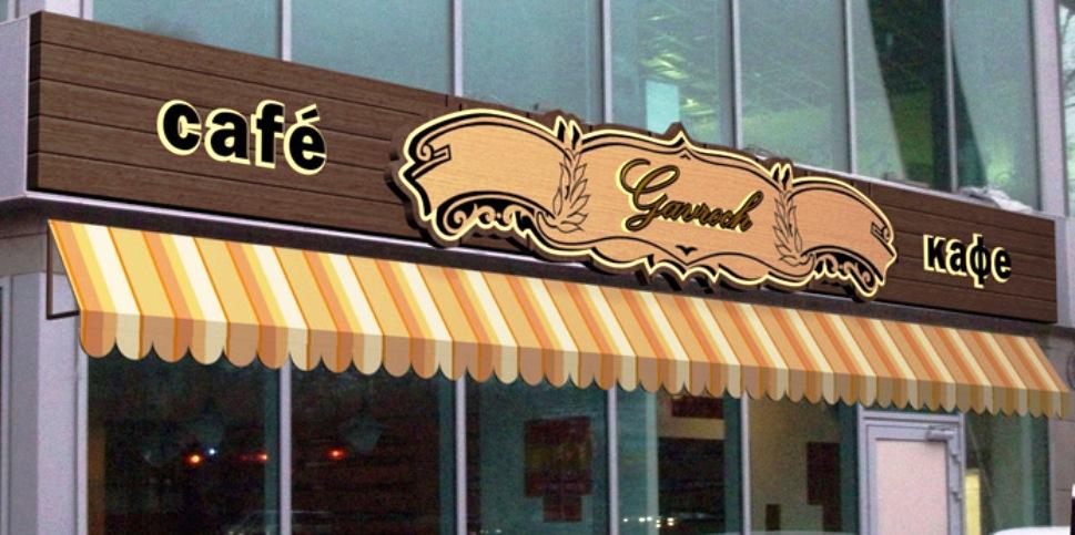 от 40 000 рублей Французский стиль рекламной надписи кафешки и уютный навес над входом напоминают о круассанах и утреннем кофе!