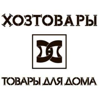 Хозтовары логотип Москва