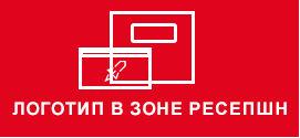Логотип в зоне ресепшн (JPG)
