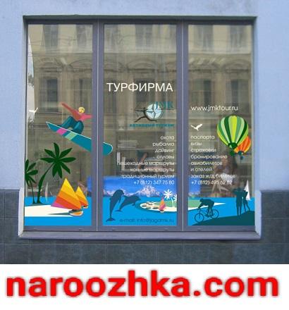 На окна турфирмы дизайнер наклеил стилизованную пленку с рисунком