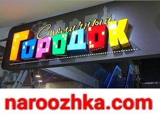Яркая вывеска для детского магазина с необычным шрифтом букв и разноцветным декором надписи