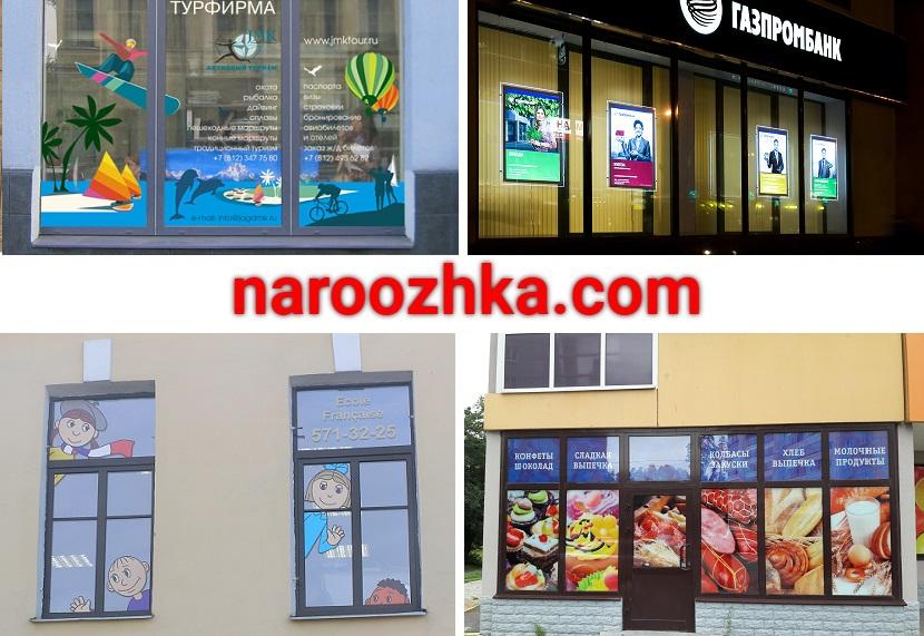 внутренняя реклама на окна