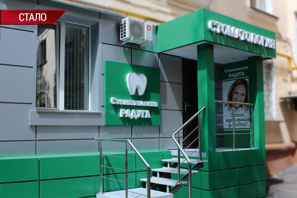 Фасад стоматологической клиники